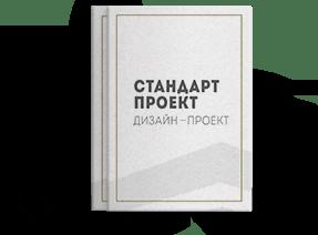 дизайн-проект стандарт проект