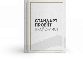 прайс-лист стандарт проект